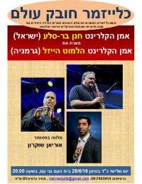 כלייזמר חובק עולם, קונצרט מיוחד בגני עם