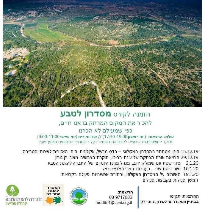 פרסום מסדרון אקולוגי 19-20