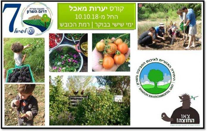 הרשמה לקורס יערות מאכל