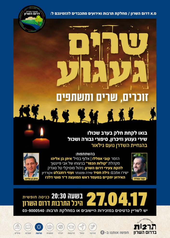 ערב זיכרון מועצתי - שרים געגוע 2017