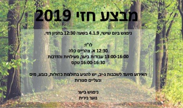 עדכון נוער: מבצע חזי יוצא לדרך - נפגשים ביער ביום שישי 4-1-2019