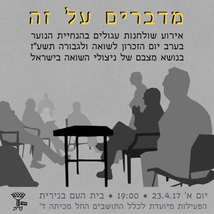ארועי יום השואה בראשון הקרוב בבית העם