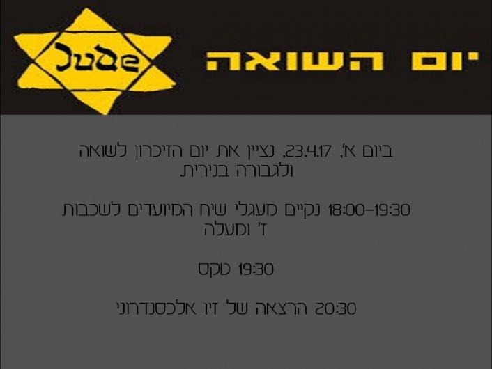 יום הזיכרון לשואה ולגבורה 23.4.17