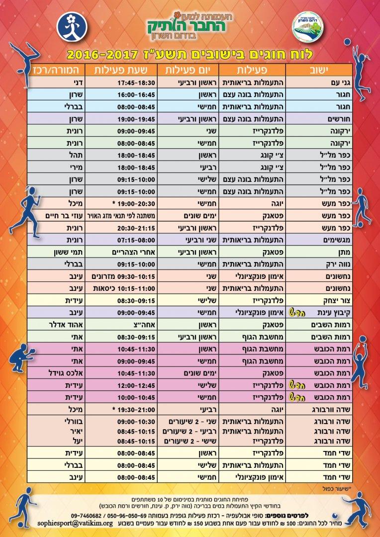 לוח חוגים-2016-2017
