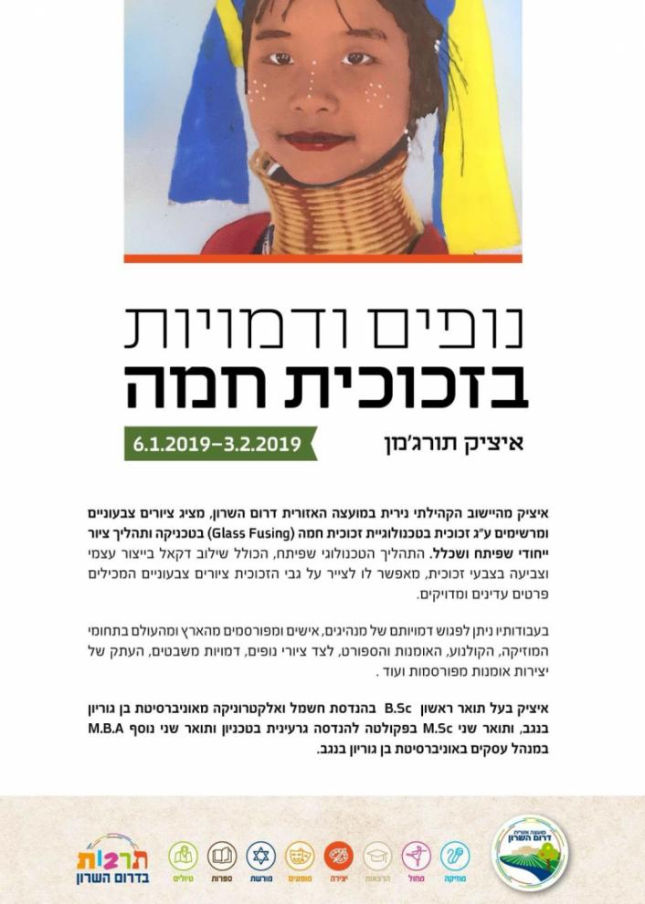 תערוכה של ציורי זכוכית במועצה של חבר היישוב - כולם מוזמנים