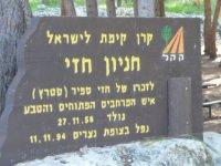 חניון חזי - מצפה ספיר יער חורשים