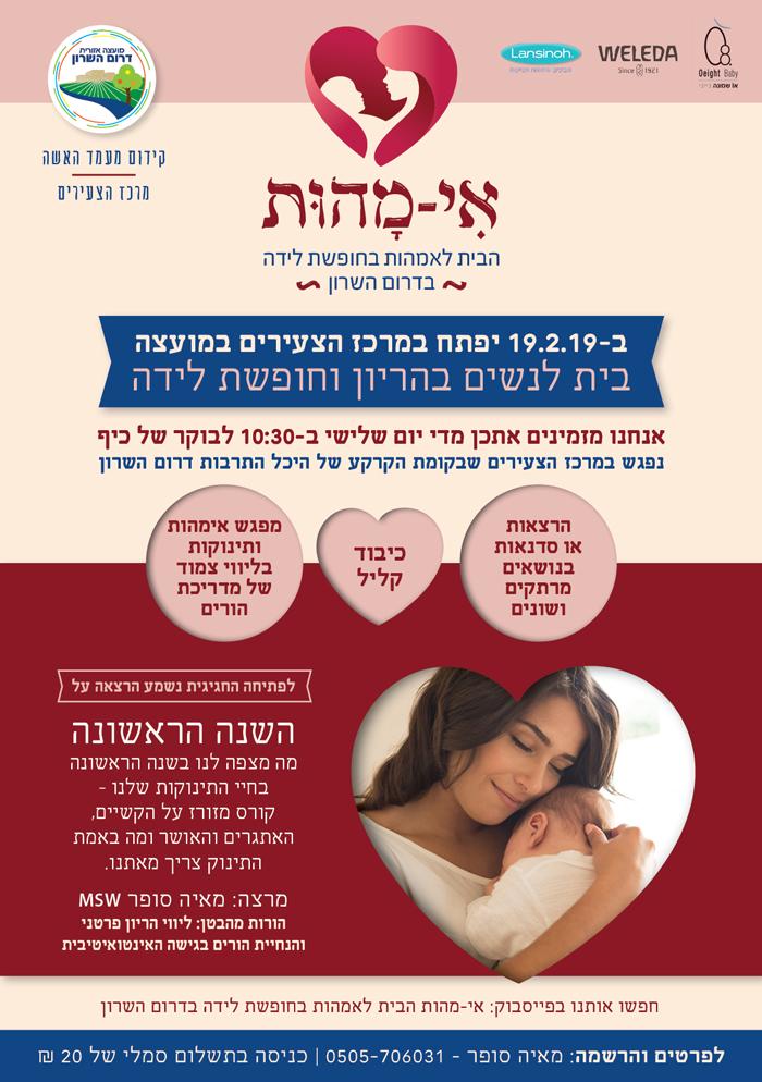 E-MAHUT flyer1