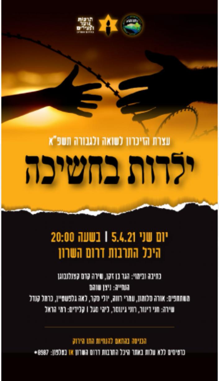 """""""ילדות בחשיכה"""" - עצרת זיכרון מועצתית לשואה ולגבורה"""