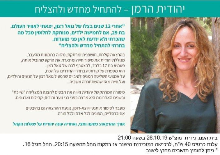 יהודית הרמן, מנשותיו של גואל רצון בהרצאה מרתקת