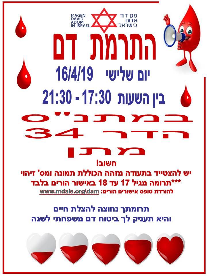 התרמת דם 16