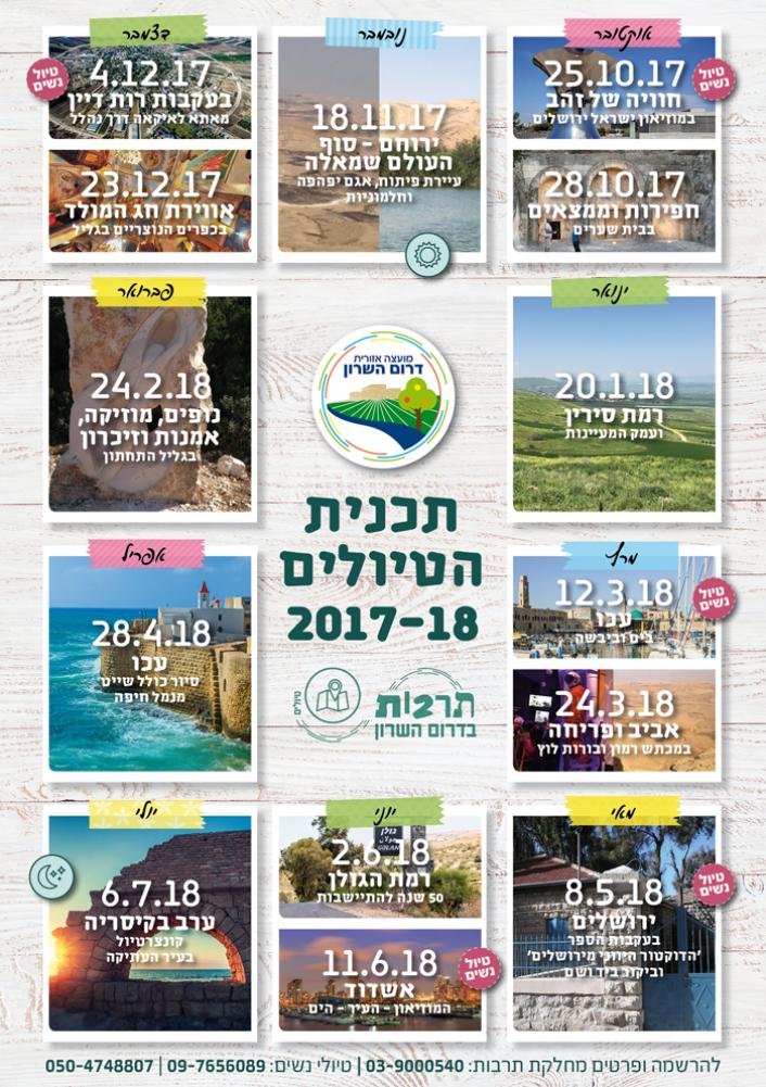 חוברת הטיולים 2017/2018