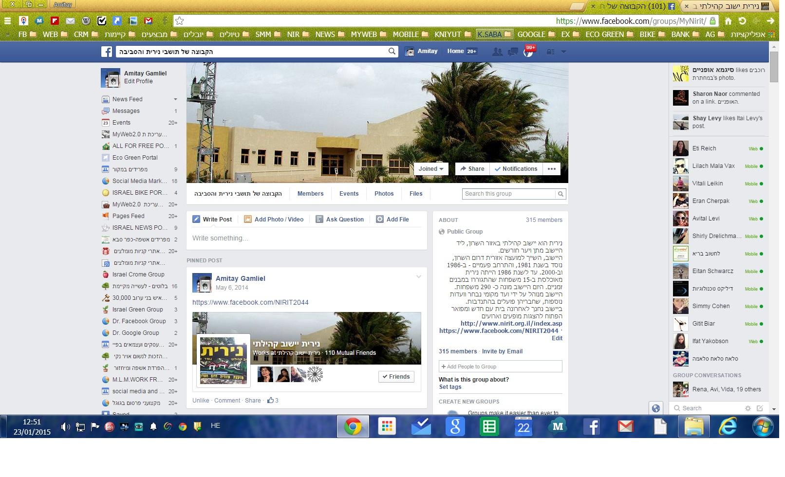 קבוצת נירית והסביבה בפייסבוק