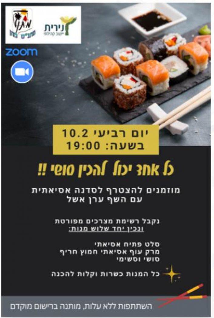 סדנת בישול 10/2 - כל אחד יכול להכין סושי