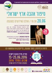 סיפור אהבה ארץ ישראלי - שבוע הספר הדרום השרון