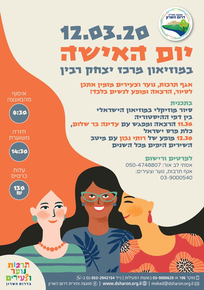women2020 museum ad(1) (002)