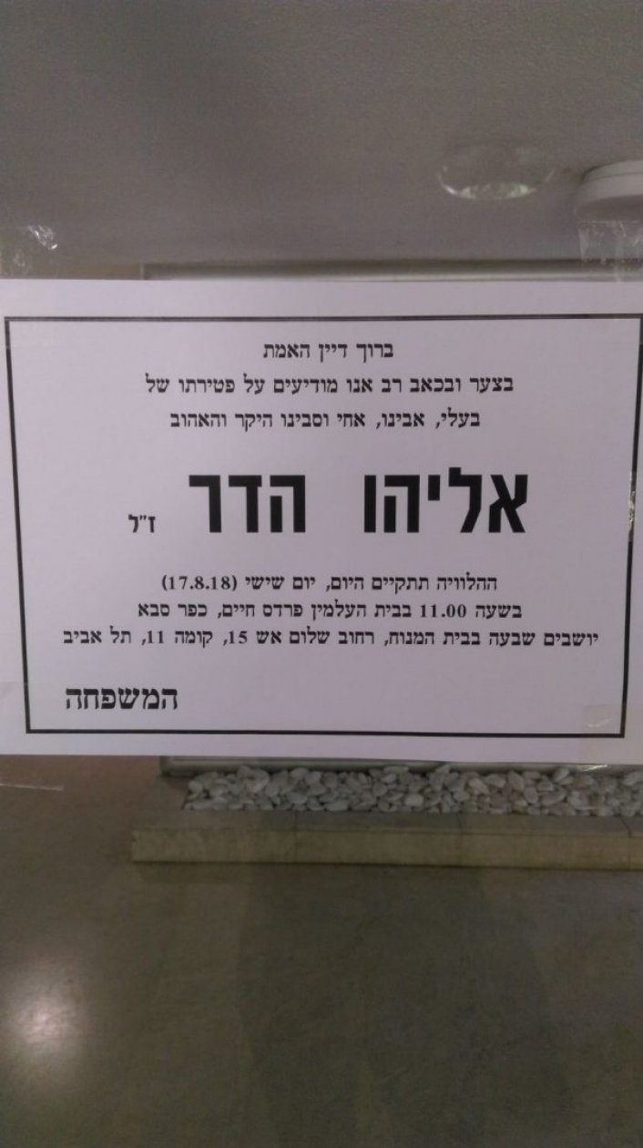 הודעה בדבר מותו של אליהו הדר - אבא של מירי הדר מזכירת היישוב