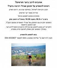שיתוף ציבור- תכנון שבילי אופניים ביער חורשים