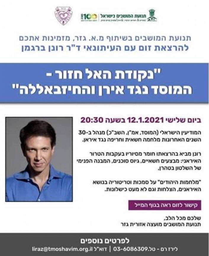 """הזמנה וקישור להרצאת זום עם העיתונאי ד""""ר רונן ברגמן """"נקודת האל חזור - המוסד נגד איראן והחיזבאללה"""" יום שלישי 12.1.2021 בשעה 20:30"""