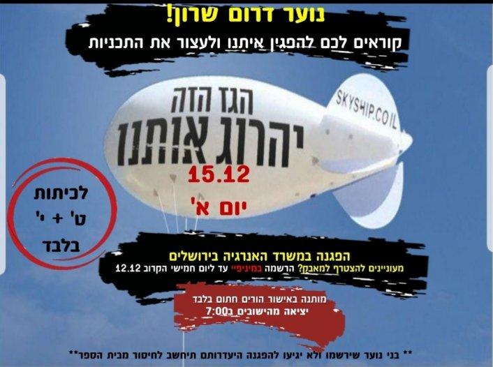 הפגנה בנושא המאבק בתחנות הגז בראשון הקרוב בירושלים