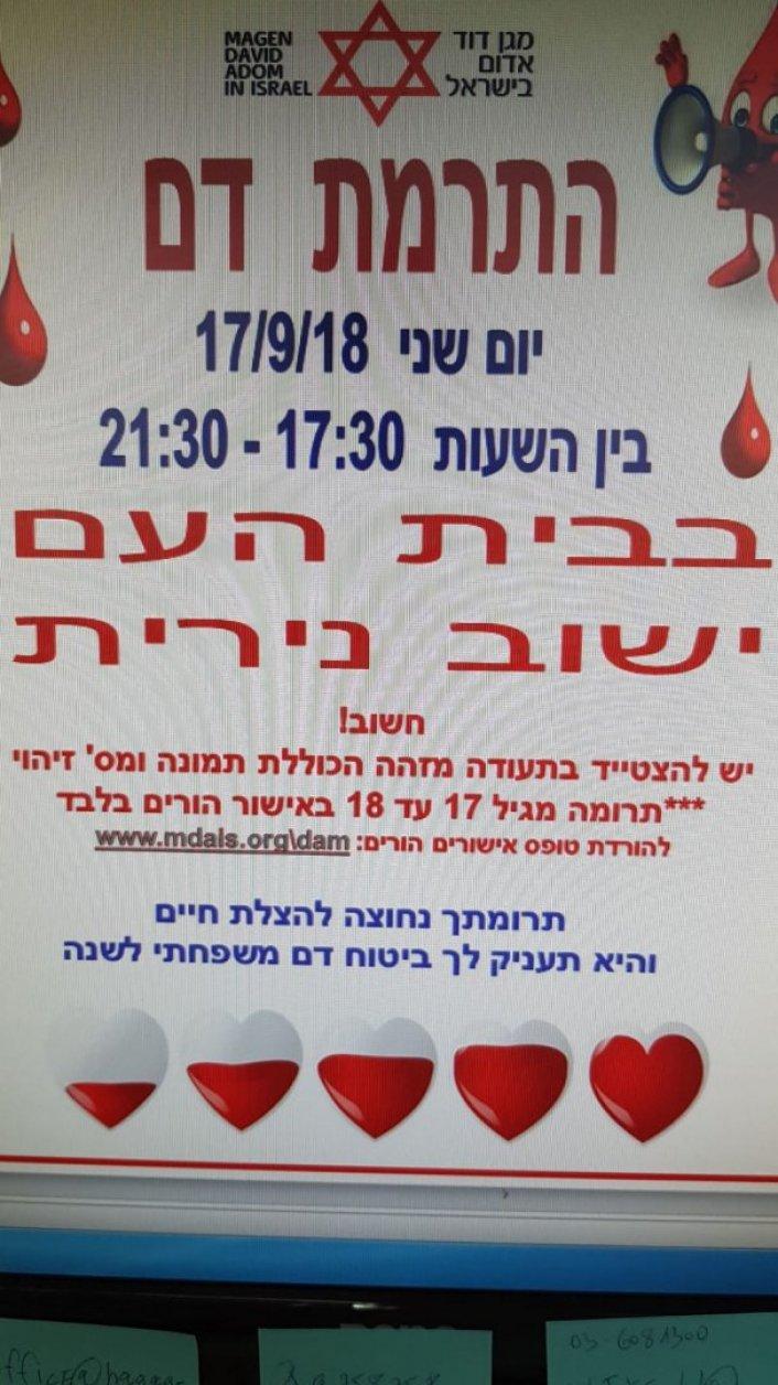 עד השעה 21:30 - התרמת דם בית העם נירית יום שני 17.09.2018