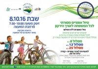 טיול אופניים מסורתי לכל המשפחה לאורך הירקון שבת 08.10