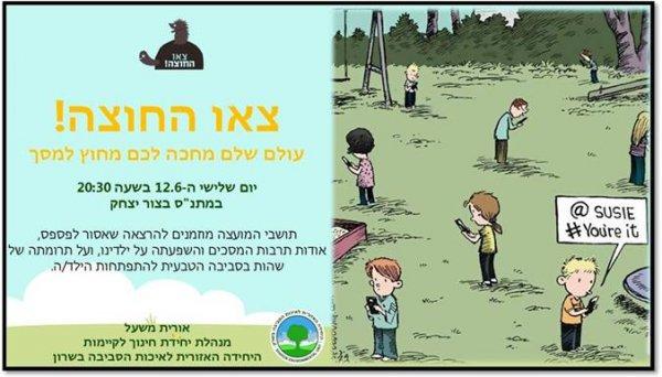 הזמנה להרצאה להורים- ׳׳צאו החוצה׳׳