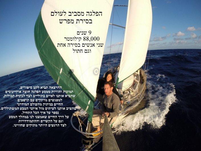 הרצאה בחנוכה: מסביב לעולם בסירת מפרש