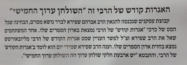 הרה׳׳ג רבי אברם הכהן שפירא זצ׳׳ל היה אומר :