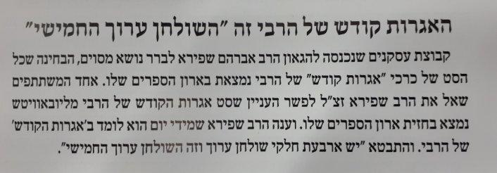 """הרה""""ג רבי אברם הכהן שפירא זצ""""ל היה אומר :"""