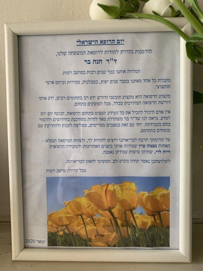 דר׳ בר והצוות מודים לחברי רמות על הברכה המקסימה