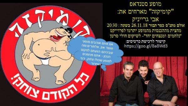 מופע לאיסוף תרומות לקמפיין ׳׳נלחמים ומנצחים יחדיו׳׳ 26.11