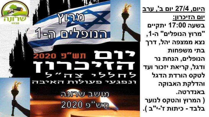 27/4 17:00 מירוץ הנופלים ה-1 יום הזיכרון תש״פ 2020