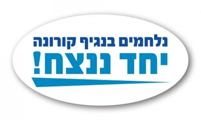 עדכון - הנחיית איסור אורחים לבריכה - 19:30 7/7