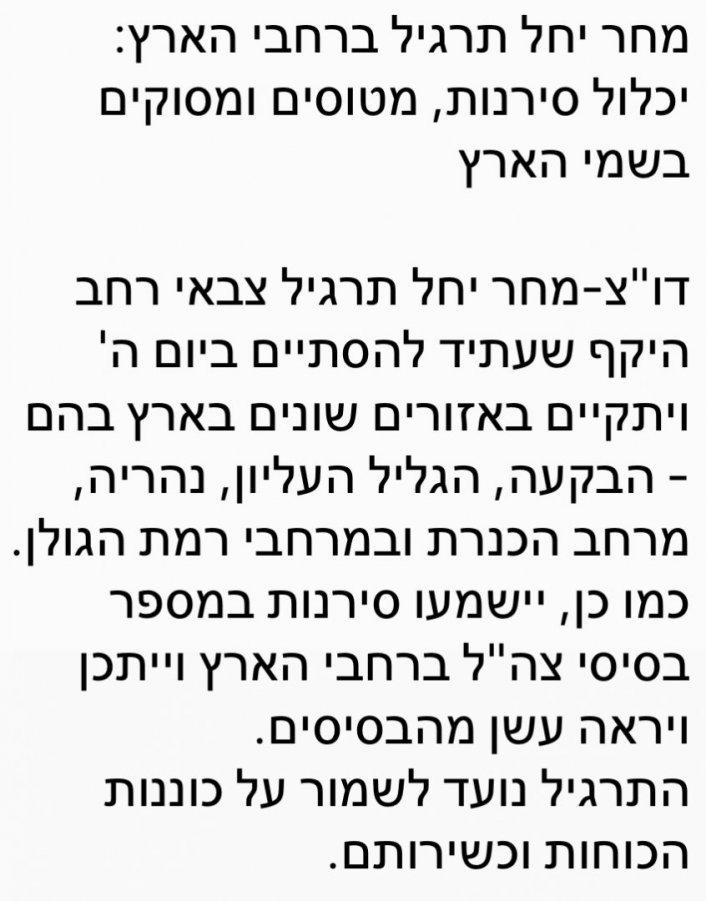 לידיעה - תרגיל צה״ל 16-20/6