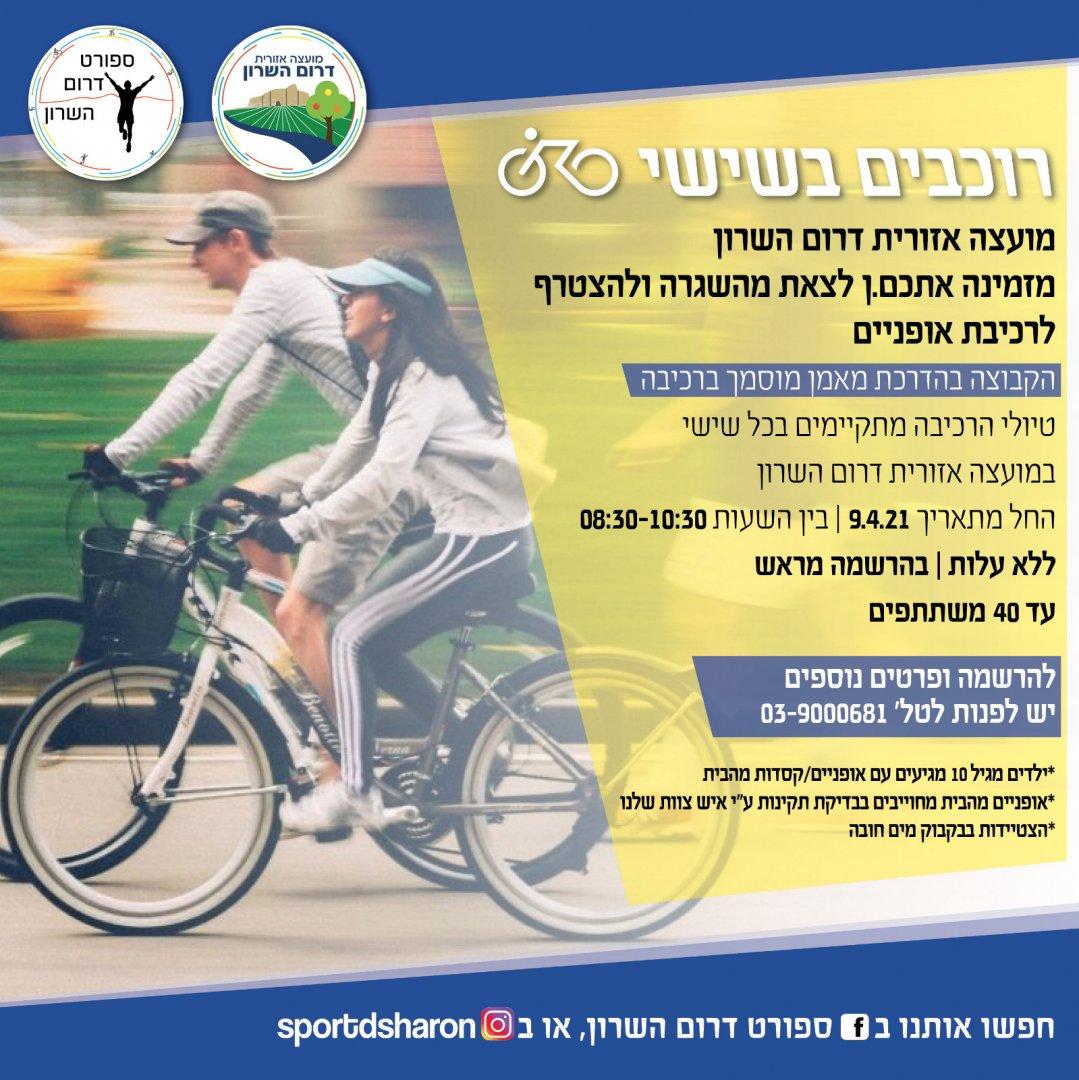 אופניים מרץ 21