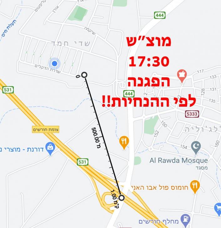 הפגנה מוצ״ש 17:30