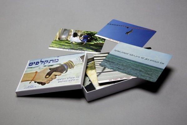 תכירו ׳׳מתקלפים׳׳ הקלפים המצולמים של גלי