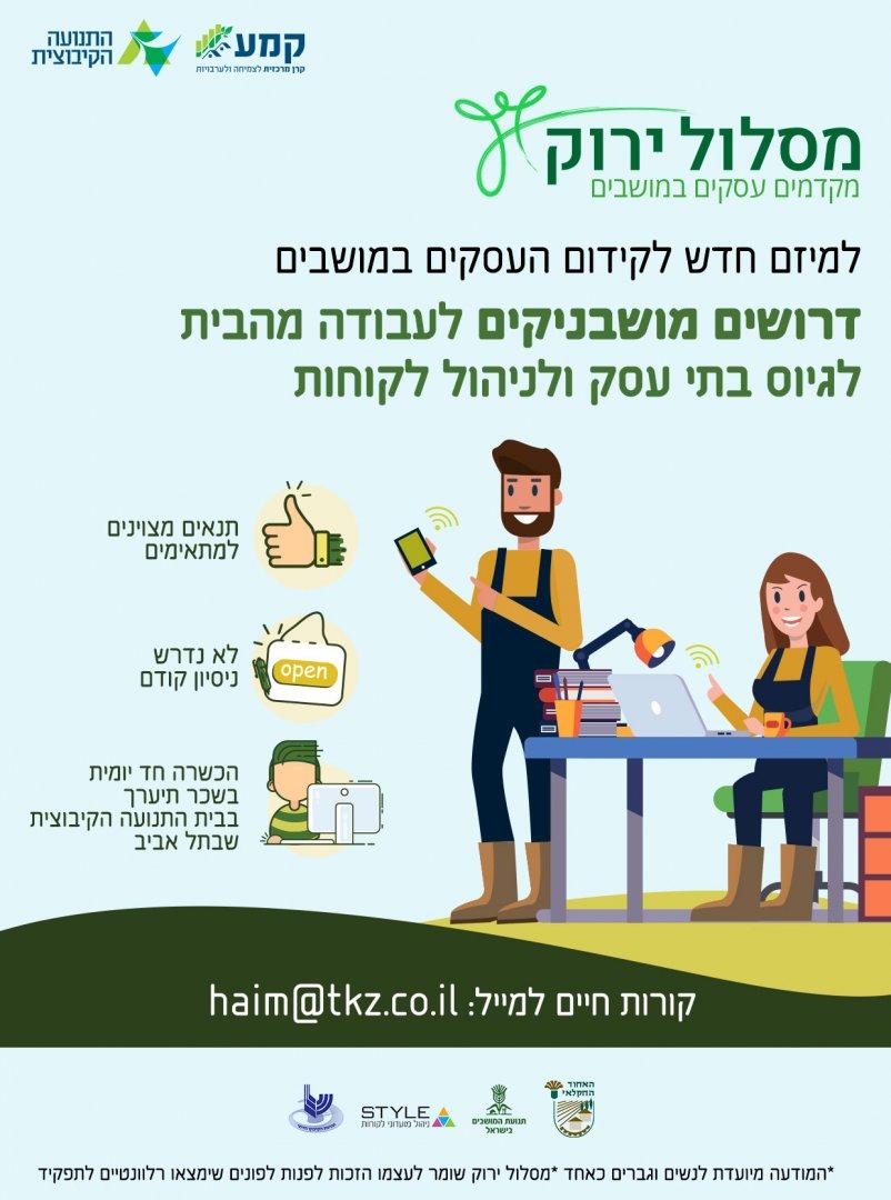 15180 NewsletterDrushim moshavim