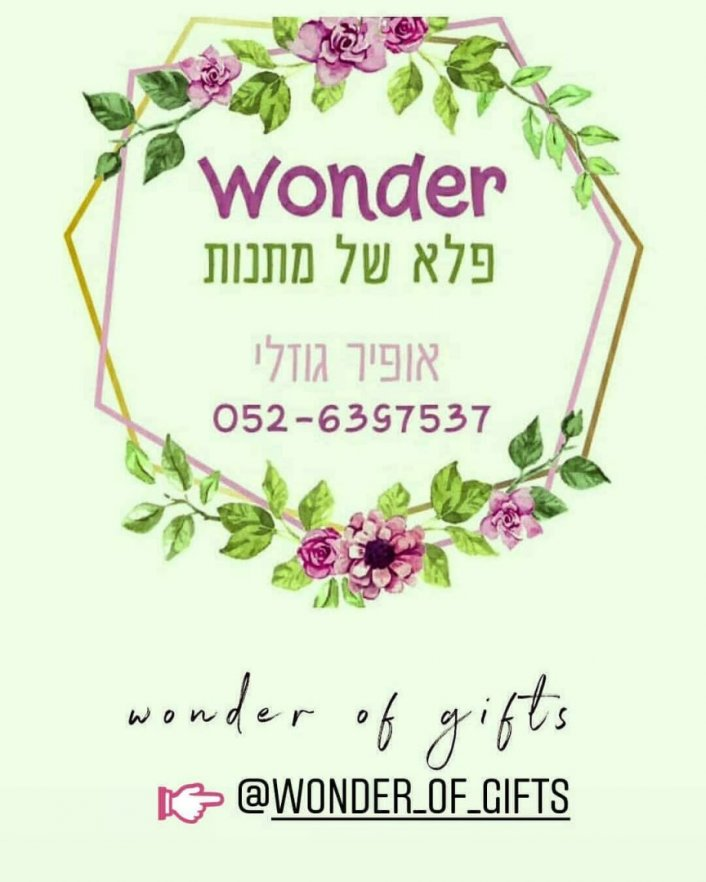 Wonder of gifts
