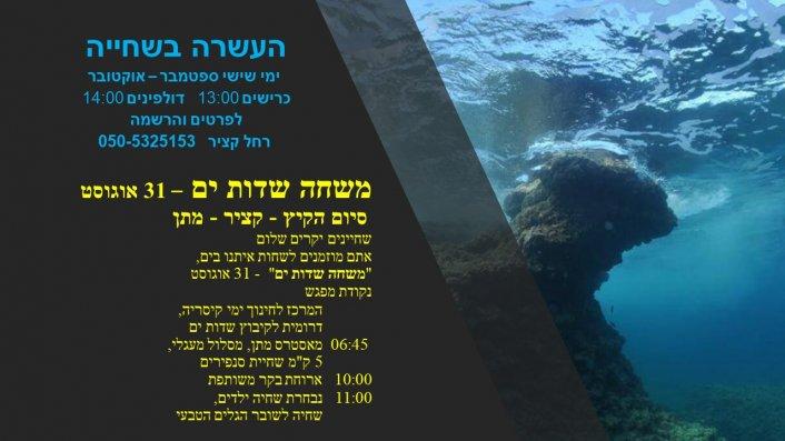 הזמנה למשחה שדות ים  / העשרה בשחייה במתן