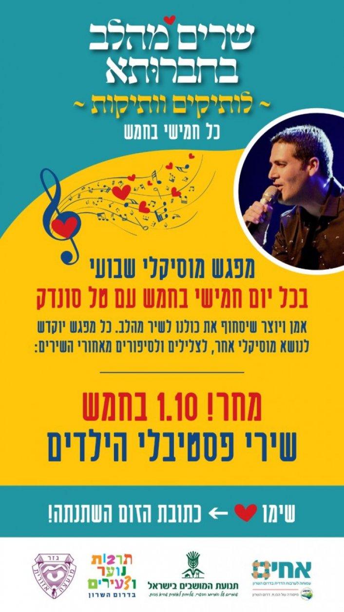 הזמנה וקישור לזום - שרים מהלב בחברותא עם טל סונדק - שירי פסטיבלי הילדים