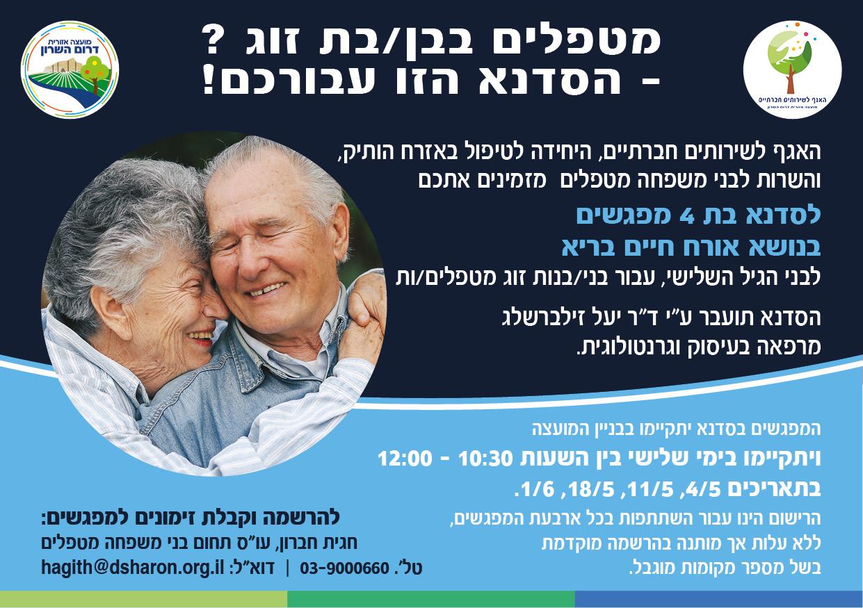 הזמנה לסדנת אורח חיים בריא בני-בנות זוג מטפלים