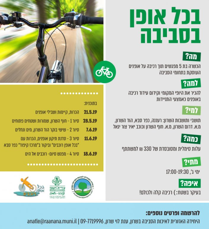 הזמנה לקורסאופניים-  רכיבה וסביבה