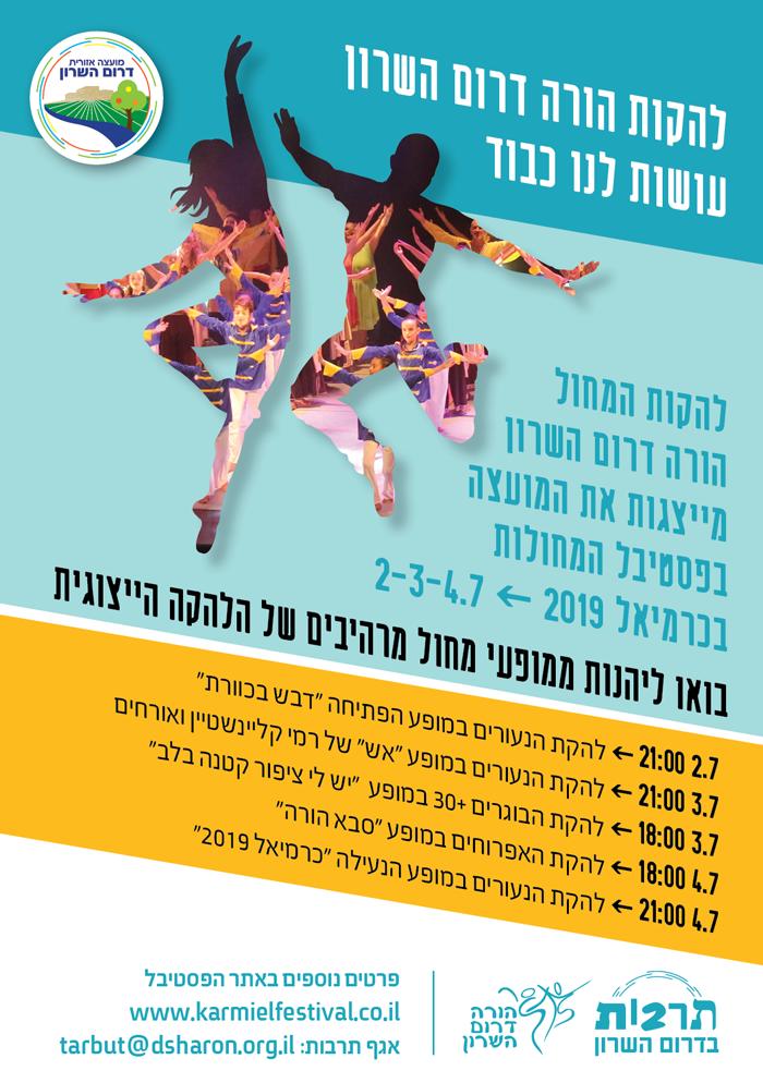 הזמנה לפסטיבל המחולות בכרמיאל