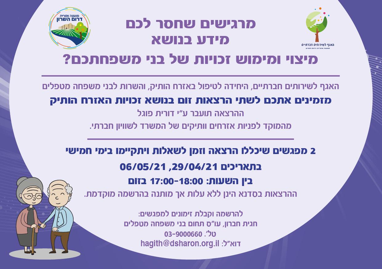 הזמנה להרצאות בנושא מיצוי זכויות גיל שלישי