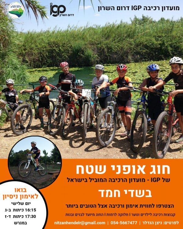 חוג אופני שטח לילדים ונוער של מועדון IGP בשיתוף מועצה אזורית דרום השרון
