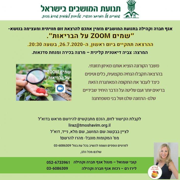 """הזמנה להרצאת זום חווייתית ומעצימה """"שמים ZOOM על הבריאות"""" - מוזמנים להפיץ לתושבים"""