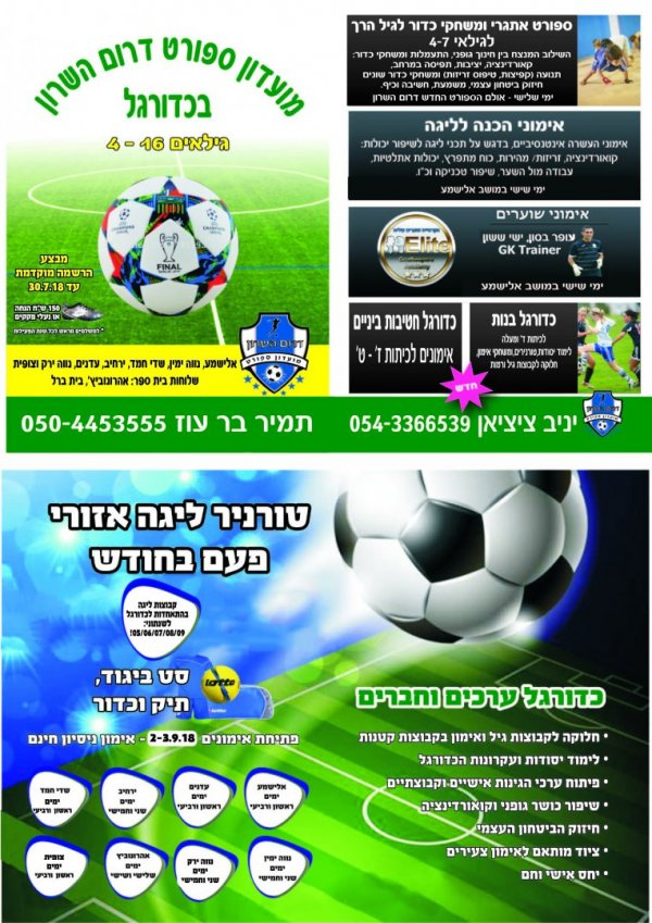 מ.ס. דרום השרון בכדורגל - חוג כדורגל  (הרשמה מוקדמת)