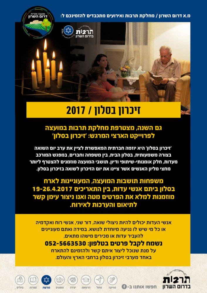 יום הזיכרון לשואה ולגבורה -  2017 - מחלקת תרבות