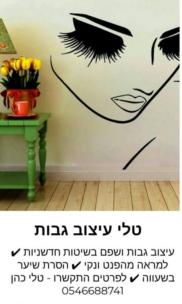 טלי כהן - עיצוב גבות
